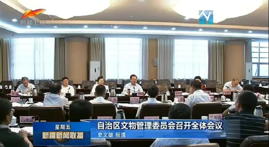 自治区文物管理委员会召开全体会议