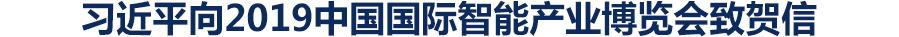 习近平向2019中国国际智能产业博览会致贺信