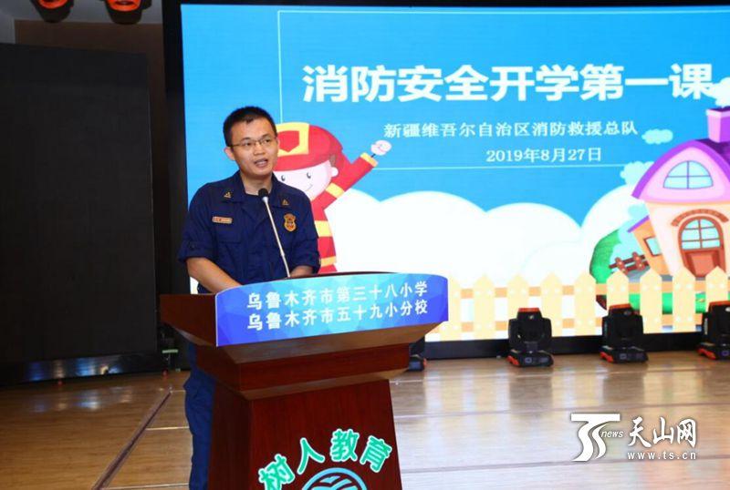 我和我的祖国·开学第一课 新疆举行2019年网络素养教育、消防安