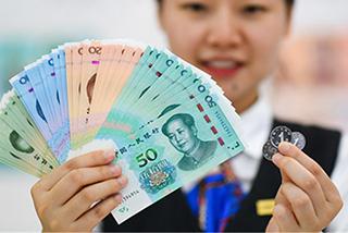 2019年版第五套人民币正式发行