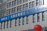 乌苏农商银行与亚博体育app下载链接银棉储运有限公司签订战略合作协议