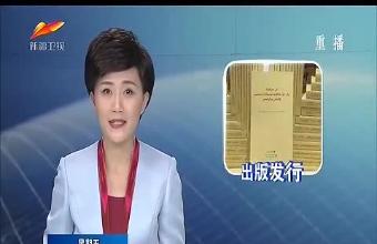 《习近平新时代中国特色社会主义思想学习纲要》维吾尔文版 哈萨克文版出版发行