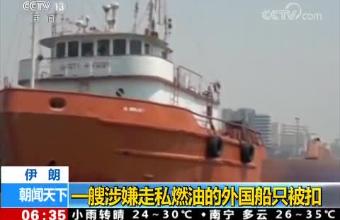 伊朗 一艘涉嫌走私燃油的外国船只被扣