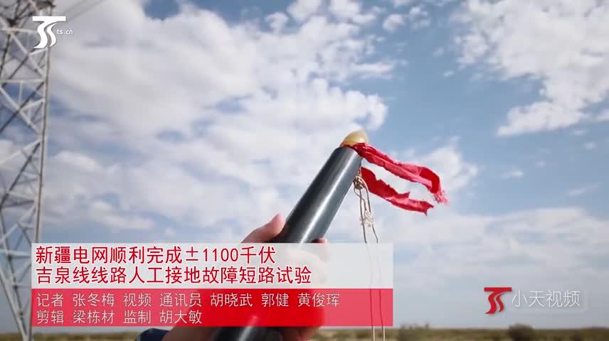 新疆电网顺利完成±1100千伏吉泉线线路人工接地故障短路试验