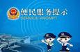 公安交管推出6項便民新措施