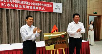 """中国联通新疆分公司""""5G农牧创新实验室""""挂牌"""