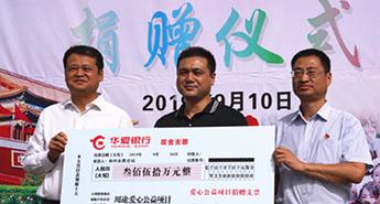 华夏银行:勇担社会责任 捐资助学暖人心