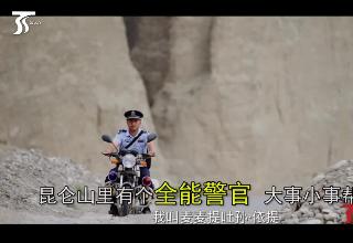 昆仑山里有个全能警官,大事小事帮乡亲
