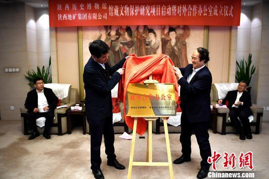 """探索文物""""本色""""陕西历史博物馆馆藏文物保护研究项目启动"""