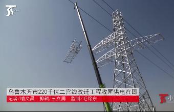 乌鲁木齐市220千伏二宫线改迁工程收尾供电在即