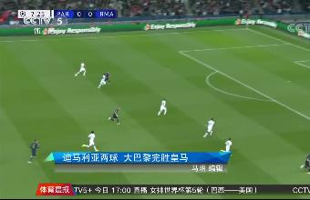 [欧冠]迪玛利亚两球 大巴黎完胜皇家马德里