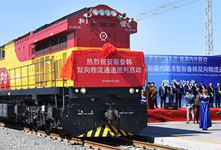 一条新双向物流通道班列从乌鲁木齐驶往韩国