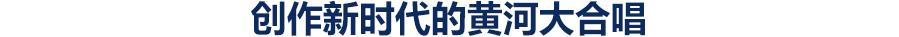 创作新时代的黄河大合唱——记习近平总书记考察调研并主持召开黄河流域生态保护和高质量发展座谈会
