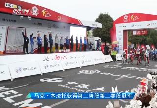 [自行车]马克-本法托获得第二阶段第二赛段冠军