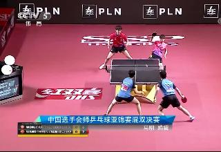 [乒乓球]中国选手会师乒乓球亚锦赛混双决赛