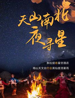 【新疆夜宴】星野辽阔,银河灿烂,新疆夜空任遨游