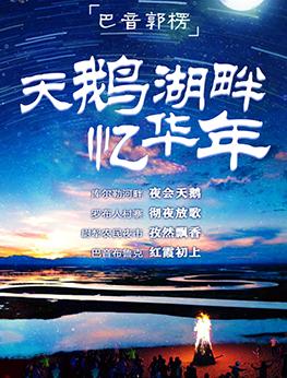 【新疆夜宴】寻古探今巴音郭楞 五种方式玩嗨不夜城