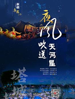 【新疆夜宴】塔城:水清月明不夜天