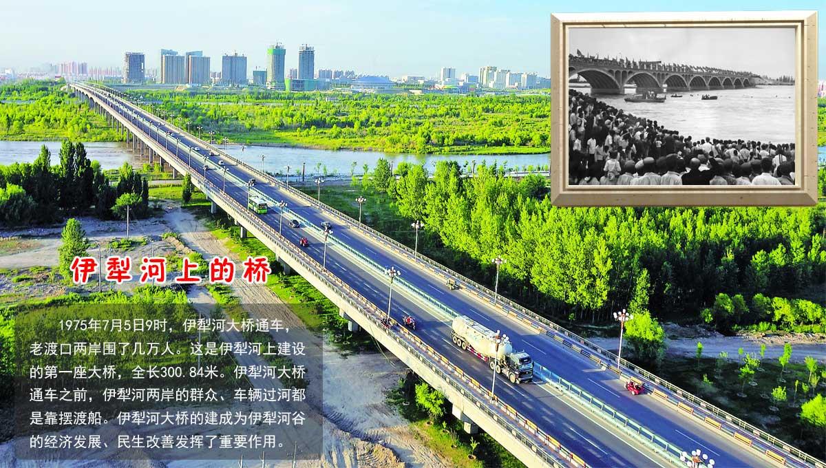 伊犁河上的桥