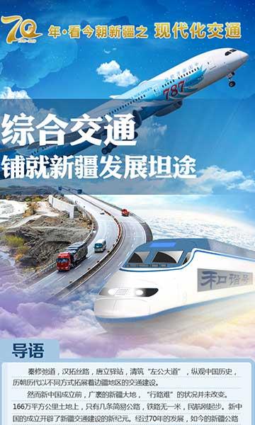 综合交通铺就新疆发展坦途