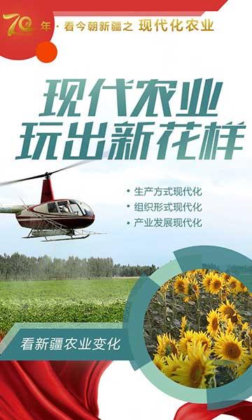 现代农业玩出新花样