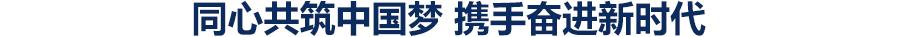 同心共筑中国梦 携手奋进新时代——习近平总书记在中央政协工作会议暨庆祝中国人民政治协商会议成立70周年大会上的重要讲话引发热烈反响