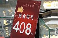 国内饰金零售价突破每克400元