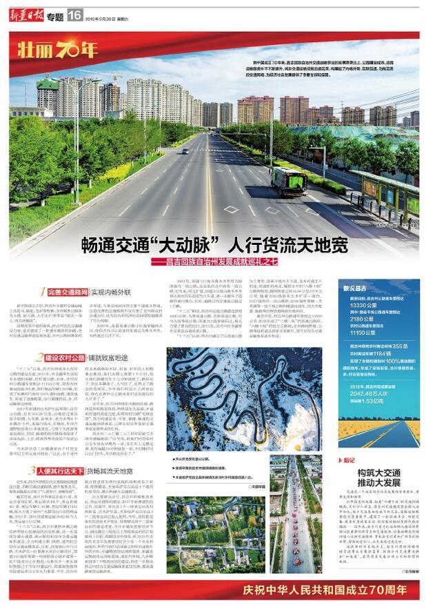 """【壮丽70年】畅通交通""""大动脉"""" 人行货流天地宽"""