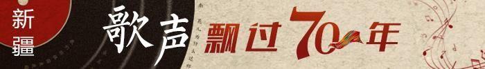 【歌声飘过70年】用经典歌曲讲述新疆时代故事图1