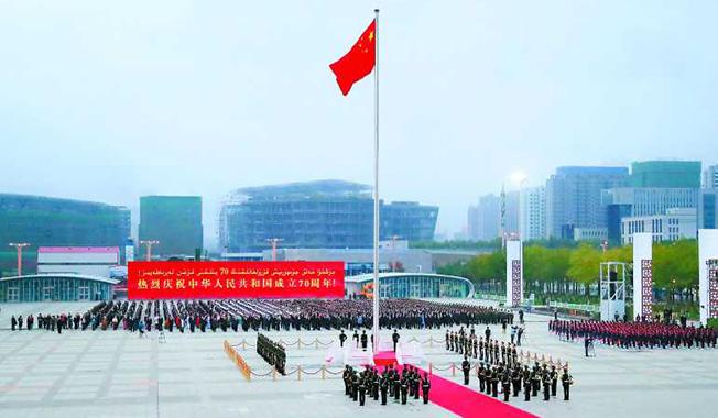 庆祝中华人民共和国成立70周年 自治区隆重举行升国旗仪式
