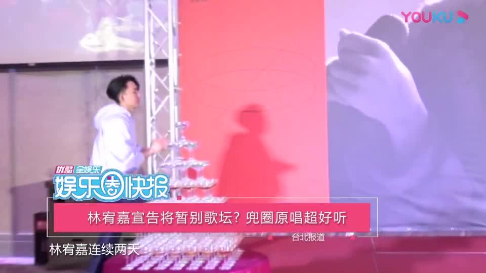 林宥嘉宣告将暂别歌坛