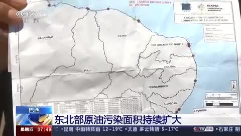 巴西 东北部原油污染面积持续扩大