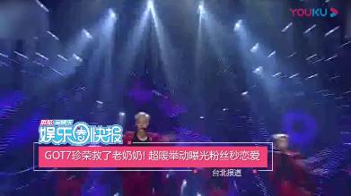 GOT7珍荣救了老奶奶! 超暖举动曝光粉丝秒恋爱
