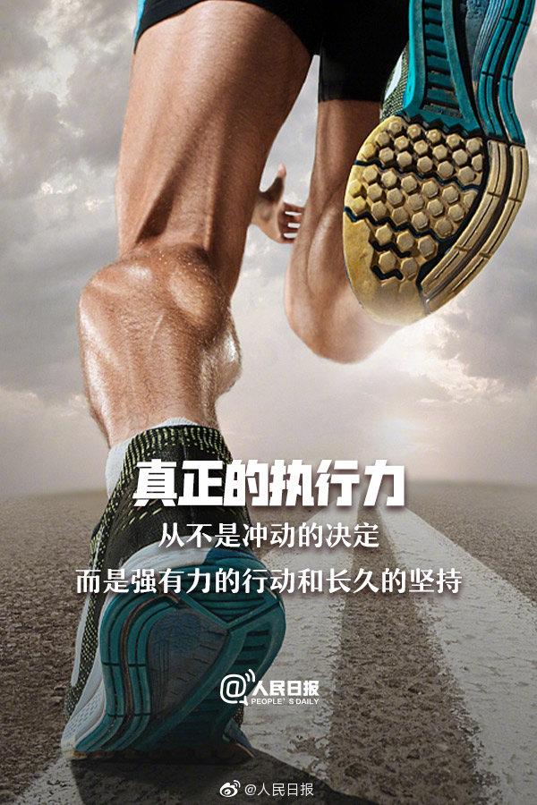 北京志愿者_执行力,是对平庸生活最好的回击