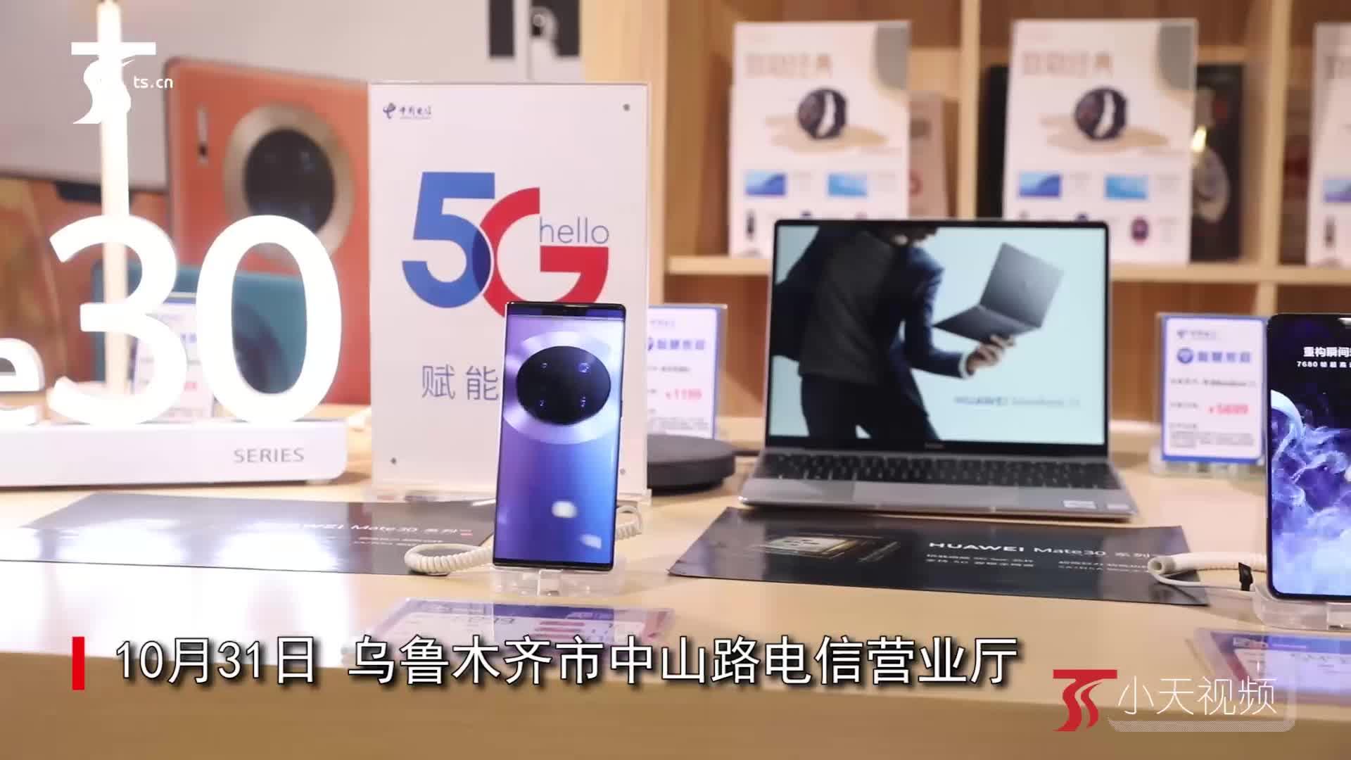 """新疆同步全国启动5G商用 用户体验后说""""就是快""""!"""