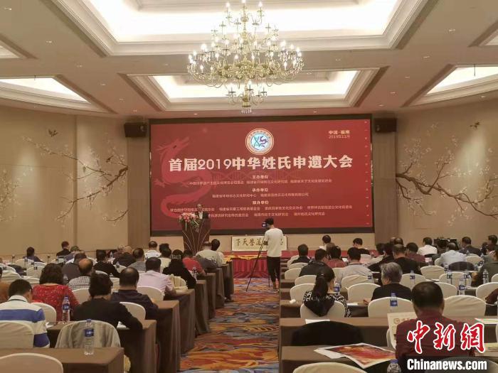 首届中华姓氏申遗大会在福州举行