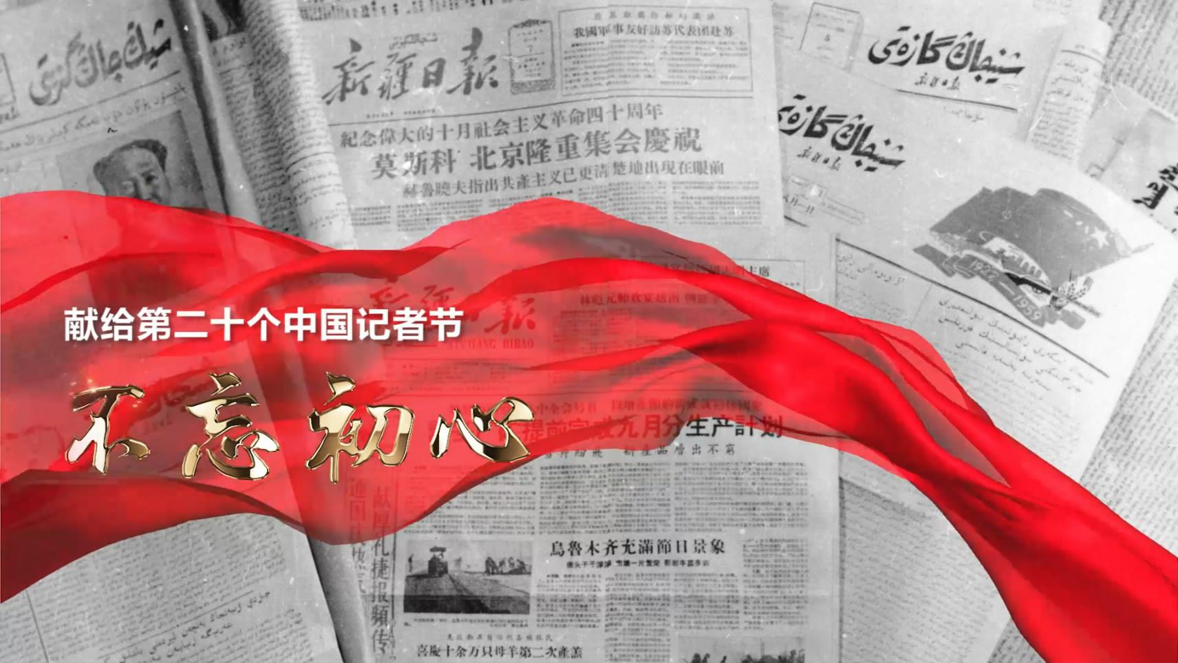 新疆日报全媒体记者合唱《不忘初心》