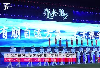 """3400名最强大脑齐聚衢州 """"奕起来·追梦"""""""