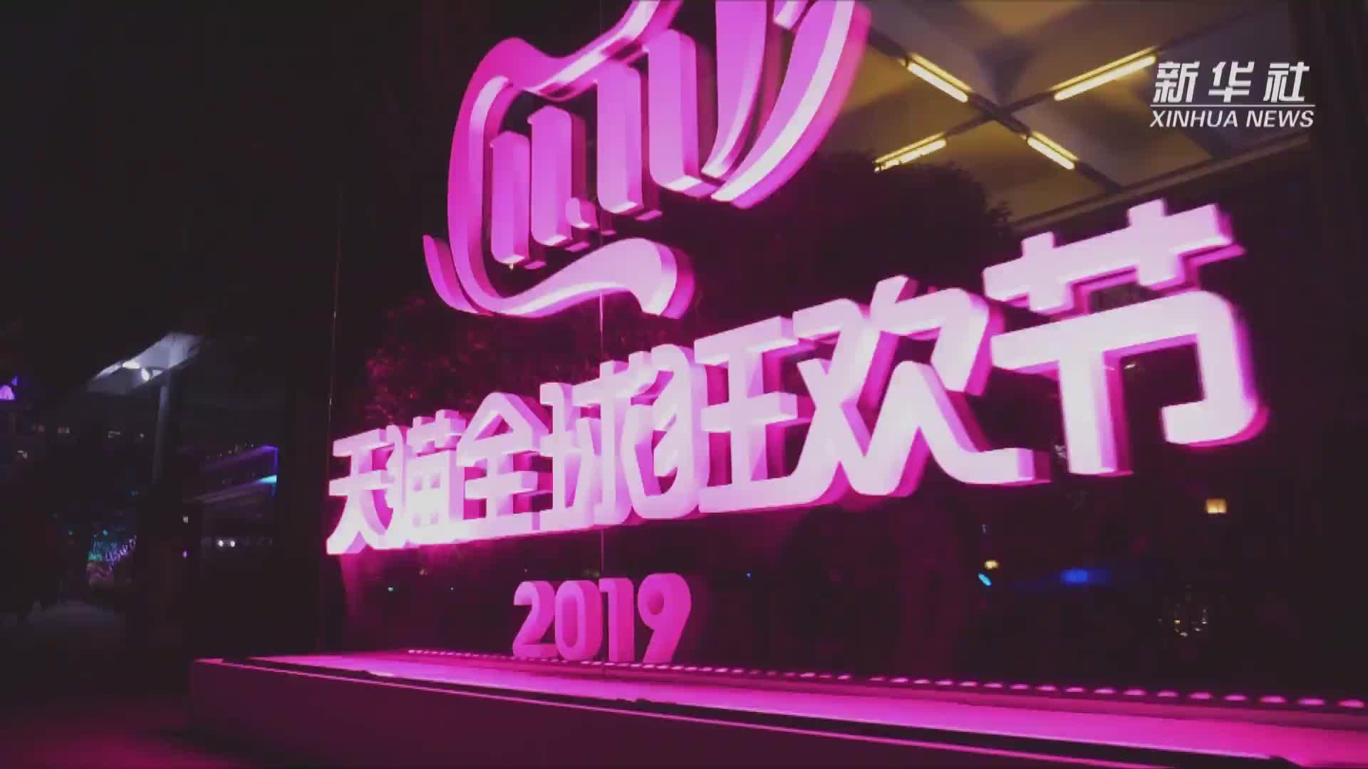 """双11""""11年:中国迈向消费大国的鲜明印记"""