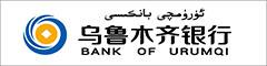 乌鲁木齐银行