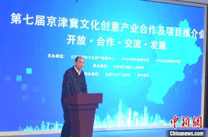 第七届京津冀文化创意产业合作及项目推介会召开