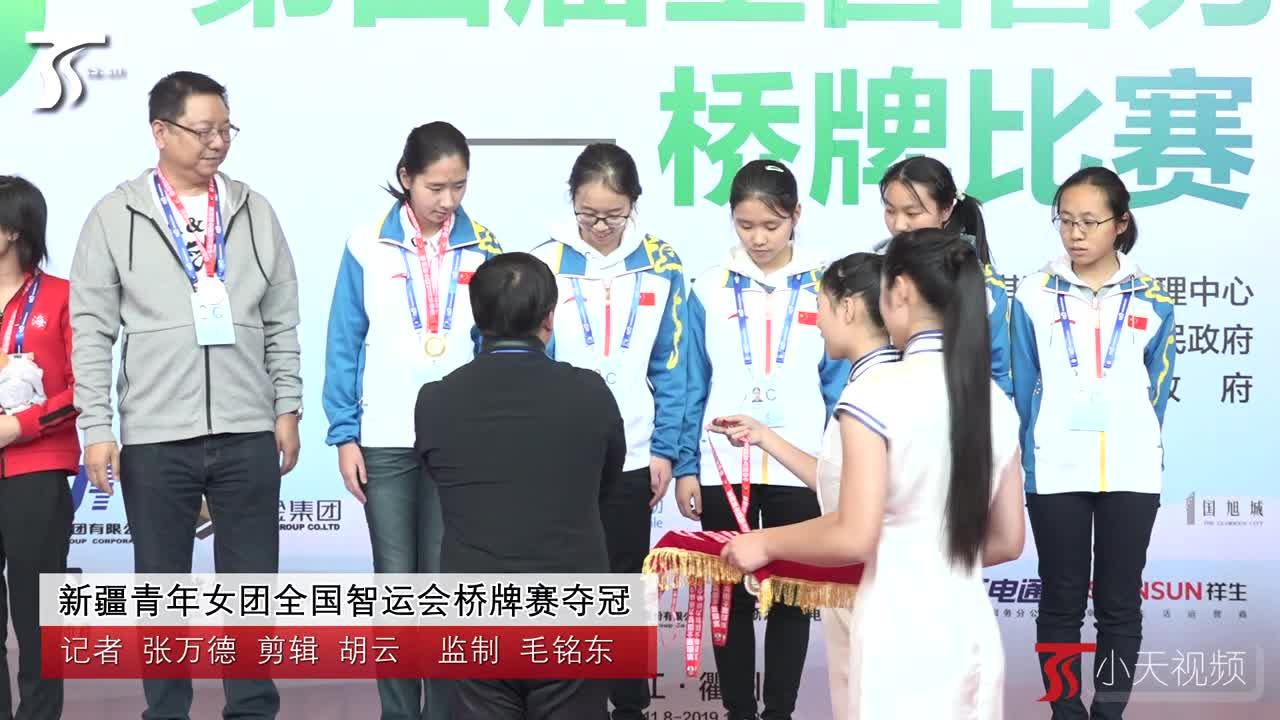 新疆青年女团全国智运会桥牌赛夺冠