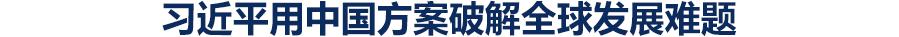 联播+ | 习近平用中国方案破解全球发展难题