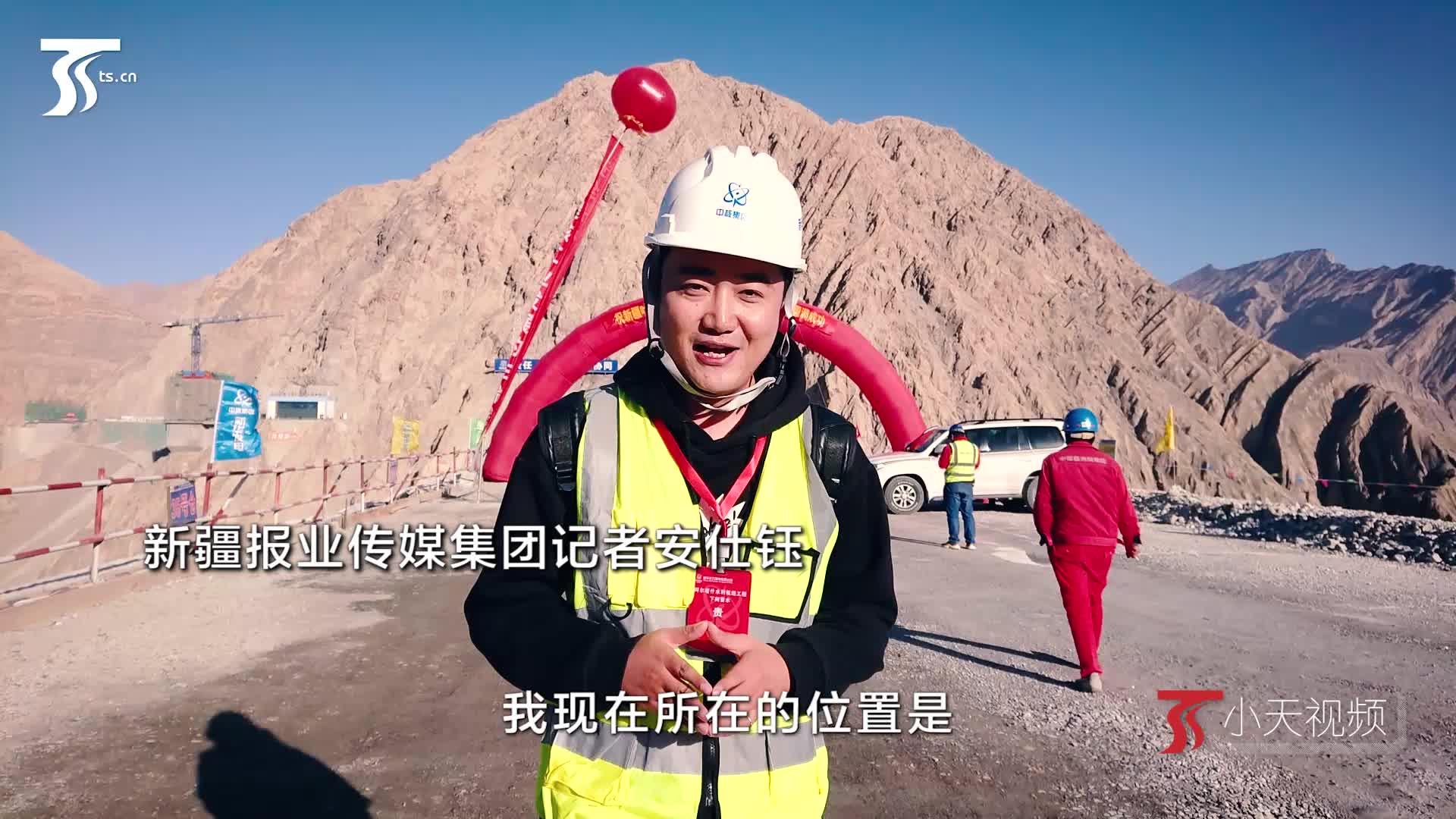"""""""新疆三峡""""主体完工 阿尔塔什水利枢纽下闸蓄水"""