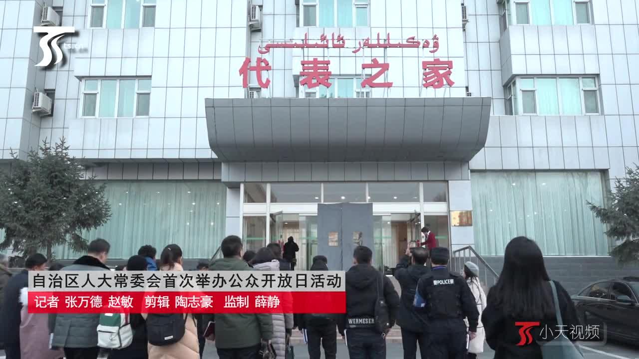 自治区人大常委会首次举办公众开放日活动