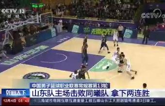 中国男子篮球职业联赛常规赛第13轮 山东队主场击败同曦队 拿下两连胜