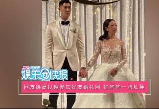 网友绘高以翔参加好友婚礼照 抱狗狗一脸灿笑