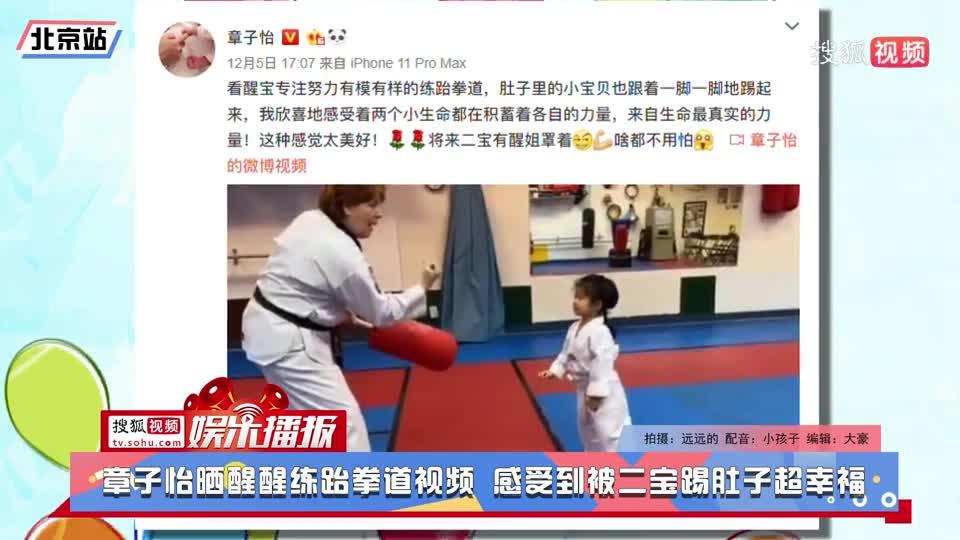 章子怡晒醒醒练跆拳道视频 感受到被二宝踢肚子超幸福