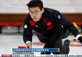 [冰雪]中国组合获混双冰壶世锦赛参赛资格