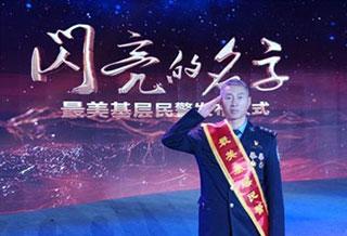 """全国""""最美基层民警""""唐飞"""